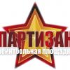 """Пейнтбольная площадка """"Партизан"""" - фото (1209-6692)"""