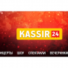 КАССИР 24 - фото (1647-8851)