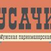 """""""УСАЧИ"""" - МУЖСКАЯ ПАРИКМАХЕРСКАЯ - фото (779-3326)"""