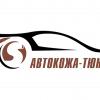 Автокожа-Тюнинг - фото (1141-6258)