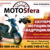 МотоСфера - фото (630-2347)