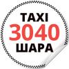 """Служба таксі """"30-40"""" - фото (8534-52353)"""