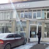 Автохаус Харьков - фото (3196-39203)