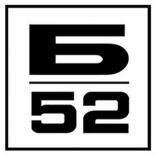 Б-52 - фото (1364-7516)