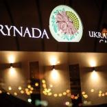 Prynada Ukrainian Cafe - фото (5959-41368)