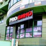 ProВино - фото (5269-49023)