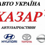 Хазар Авто Украина - фото (7549-48937)