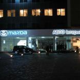 Mazda на Петровке - фото (3054-39219)