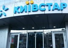 Я всегда меряю цена качество ! Что сказать за Киевстар  самая дорогая связь на Украине  а качество - фото (490-27377)