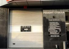 Ремонт лобового стекла - фото (7527-48459)
