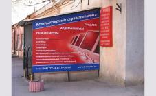"""Компьютерный Сервисный Центр """"Torrens"""" - фото (1433-7816)"""