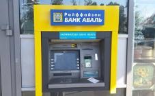 Райффайзен Банк Аваль - фото (1542-8344)