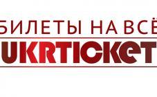 Ukrticket - фото (1646-8841)