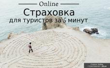 """Сервис онлайн-страхования """"Oh.UA"""" - фото (1686-9027)"""