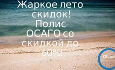"""Сервис онлайн-страхования """"Oh.UA"""" - фото (1686-9028)"""