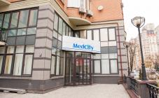 Медицинский центр Мед Сити - фото (931-4269)