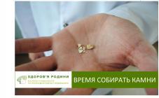 Здоров'я Родини - фото (922-4218)