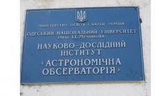 ОДЕССКАЯ АСТРОНОМИЧЕСКАЯ ОБСЕРВАТОРИЯ - фото (1709-9133)