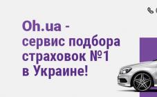 """Сервис онлайн-страхования """"Oh.UA"""" - фото (1686-9029)"""