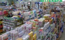 Аптека Аптекарь - фото (905-4104)