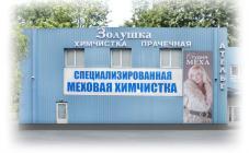 Золушка Химчистка-Прачечная - фото (5456-27618)
