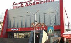 Кинотеатр им. А. Девженко - фото (7562-49052)