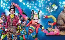 Цирк «Кобзов» - фото (896-4054)