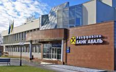 Райффайзен Банк Аваль - фото (1542-8345)