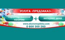 Економ Аптека - фото (912-4141)