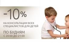 Частная клиника Евромед - фото (921-4208)