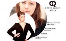 GENIA ROZEN - фото (648-2479)