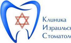 Клиника Израильской Стоматологии - фото (8729-52738)