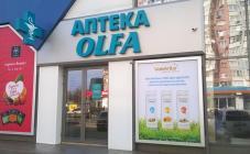 Аптека OLFA - фото (904-4103)
