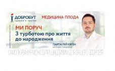Добробут - фото (917-4177)