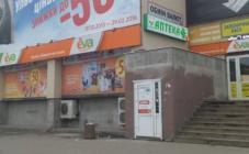 Аптека Фармация - фото (909-4123)