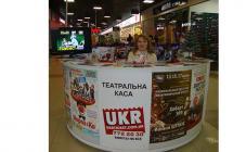 Ukrticket - фото (1646-8849)