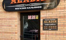 Aladin - фото (7931-50632)