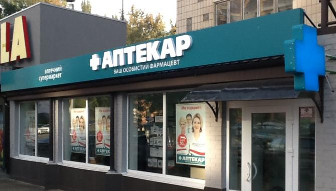 Аптека Аптекарь - фото (905-4105)