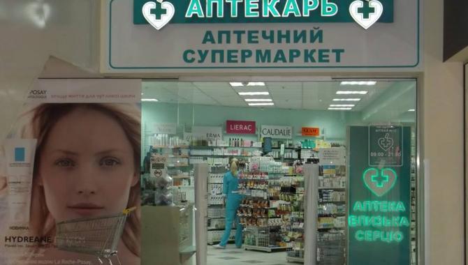 Аптека Аптекарь - фото (905-4106)
