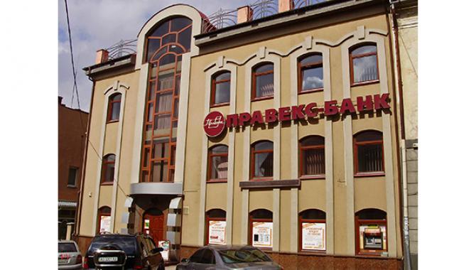 """Комерційний банк """"ПРАВЕКС-БАНК"""" - фото (1677-8986)"""