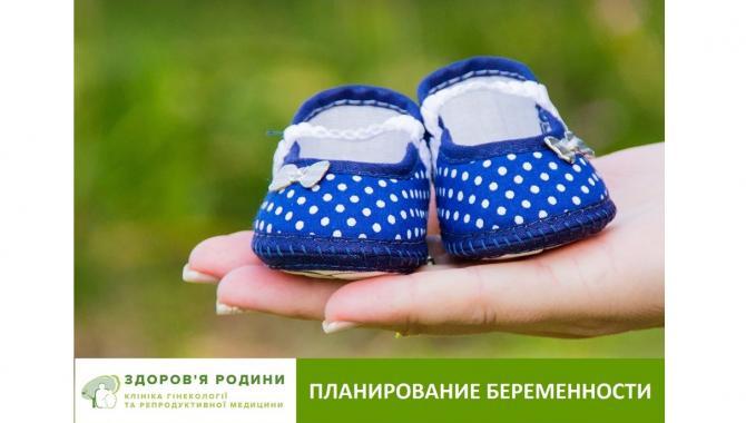 Здоров'я Родини - фото (922-4217)