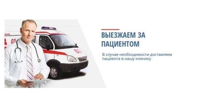Наркологическая клиника Реванш - фото (972-4464)