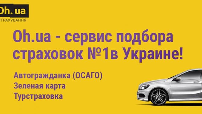 """Сервис онлайн-страхования """"Oh.UA"""" - фото (1686-9030)"""