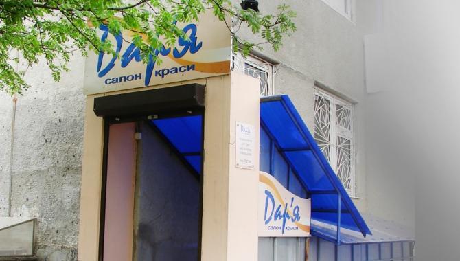 Салон красоты Дар'я - фото (853-3762)