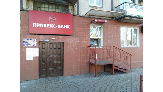 """Комерційний банк """"ПРАВЕКС-БАНК"""" - фото (1677-8988)"""
