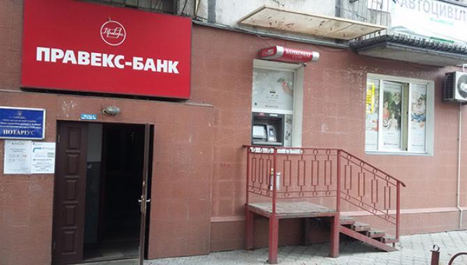 """Комерційний банк """"ПРАВЕКС-БАНК"""" - фото (1677-8989)"""