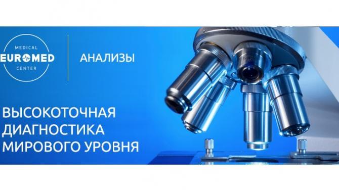 Частная клиника Евромед - фото (921-4207)