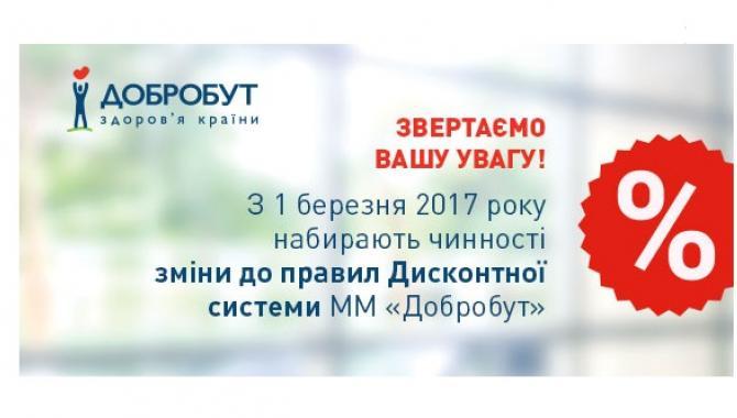 Добробут - фото (917-4175)