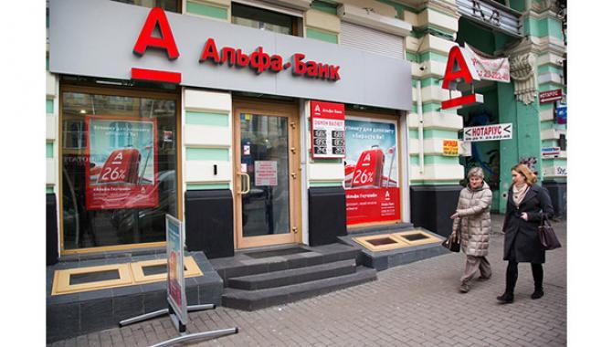 ПАТ «Альфа-Банк» - фото (1539-8331)