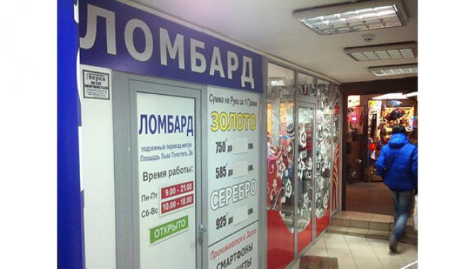 Работы ломбард лев часы ломбард киевской часовой на